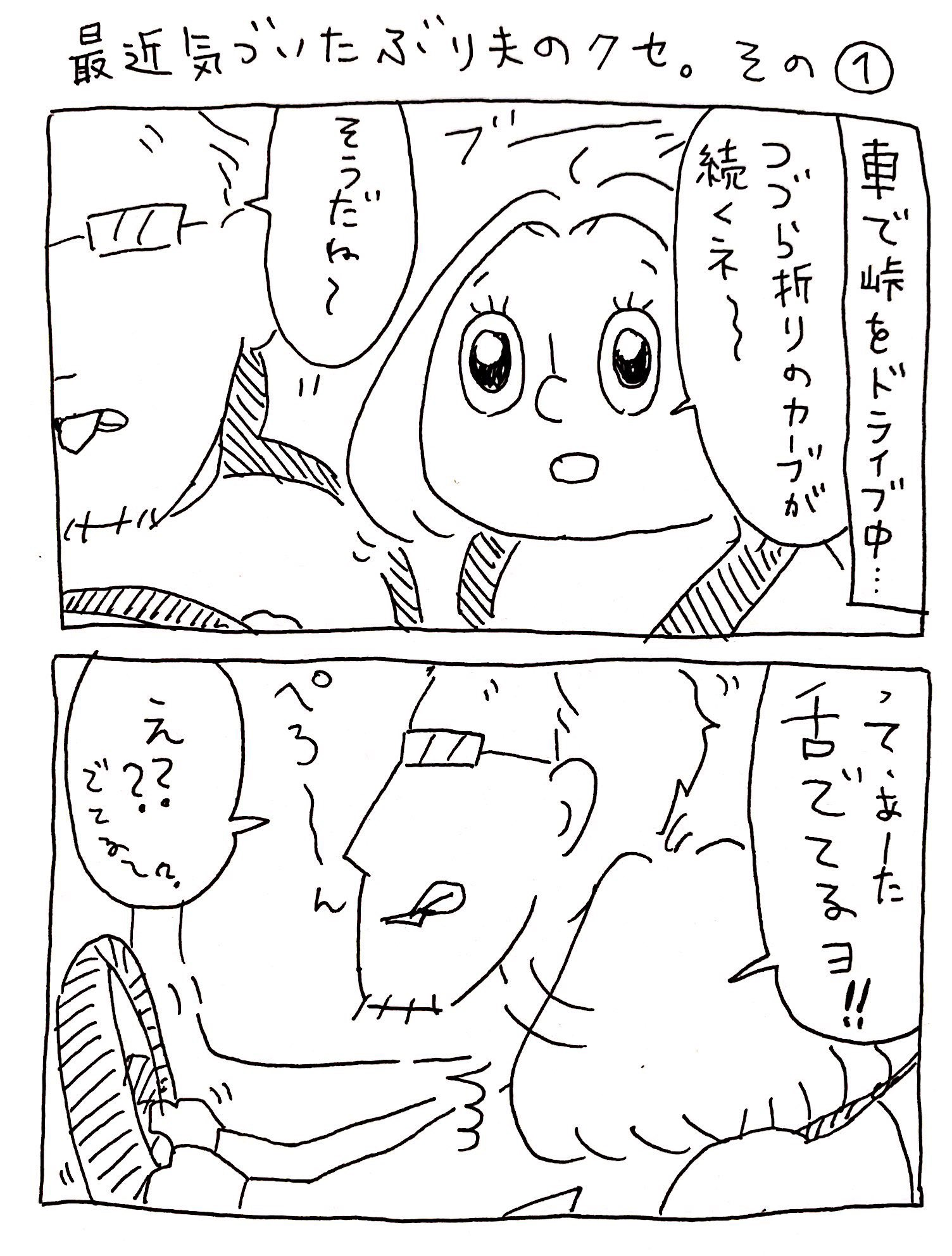 無料四コマ漫画:舌が出る癖