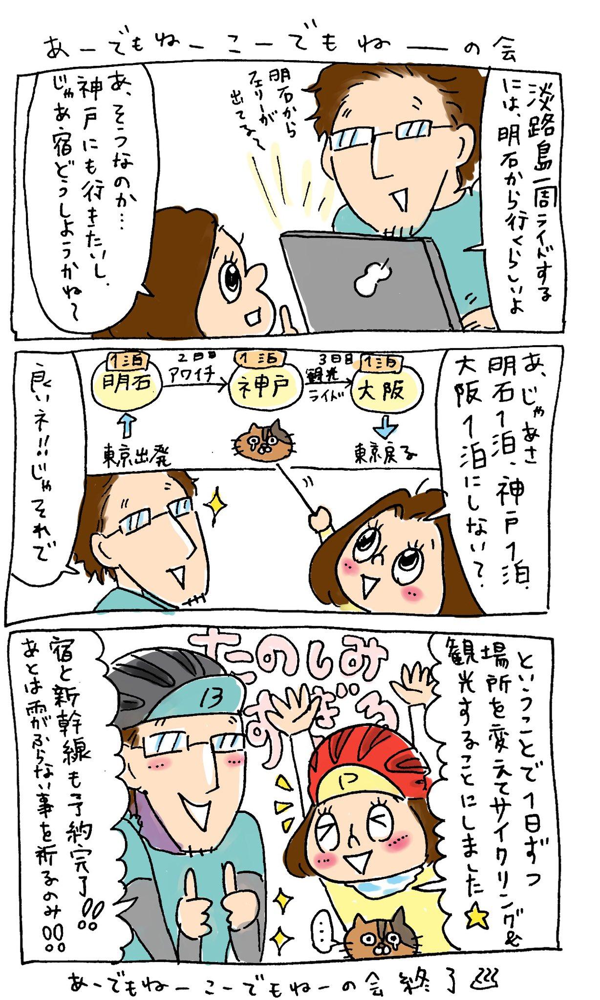 無料四コマ漫画:ドジ嫁を心配する夫