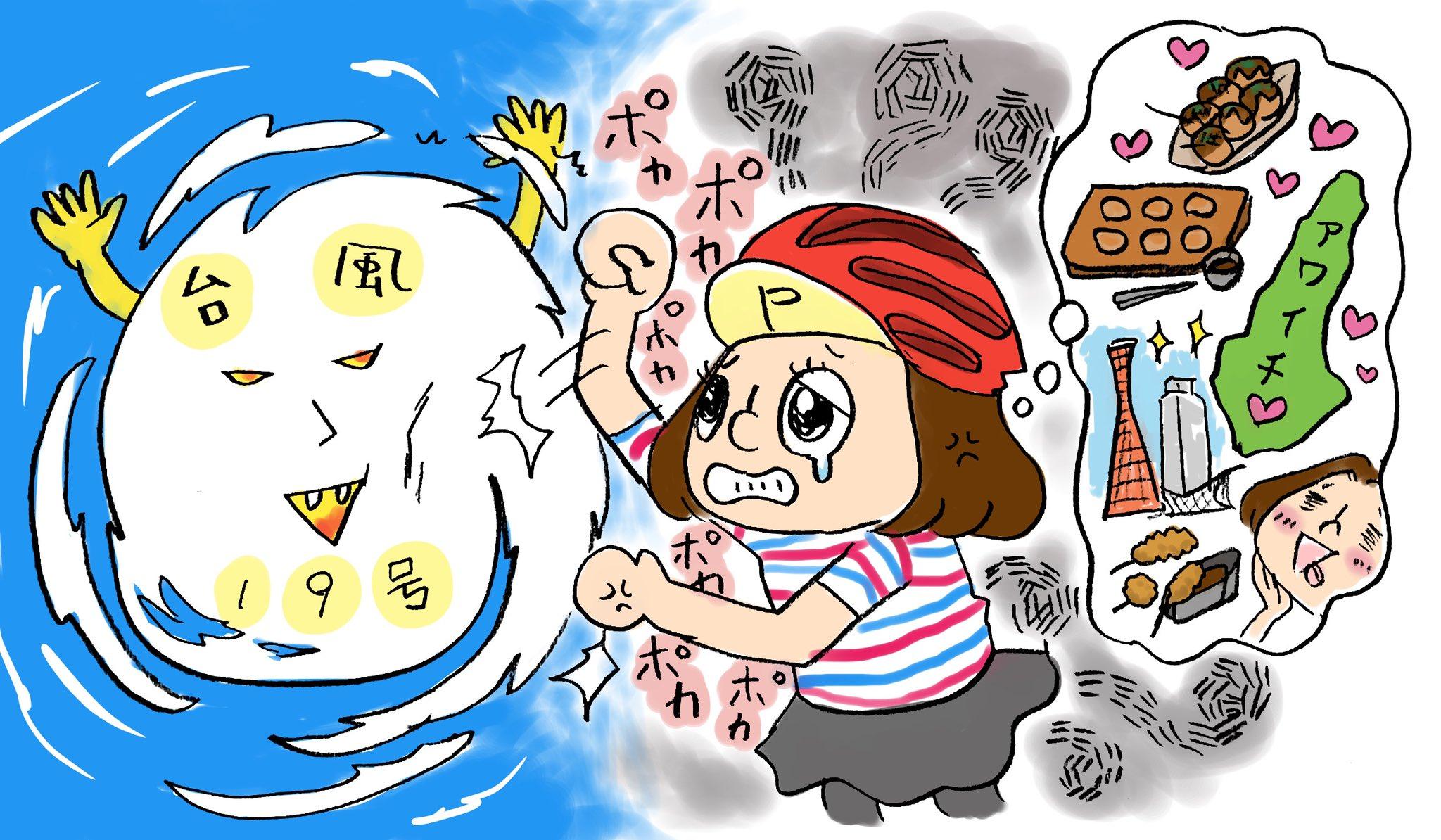 無料四コマ漫画:台風お前まじで怒るぞ!