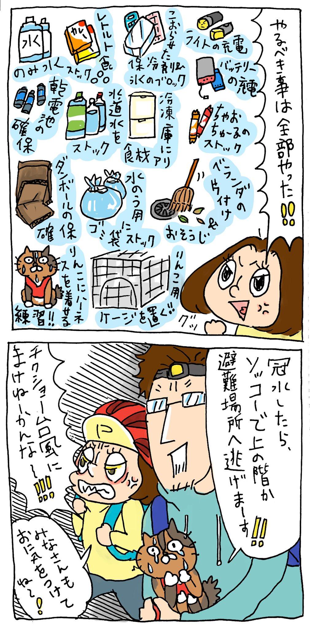 無料四コマ漫画:避難勧告が出たら