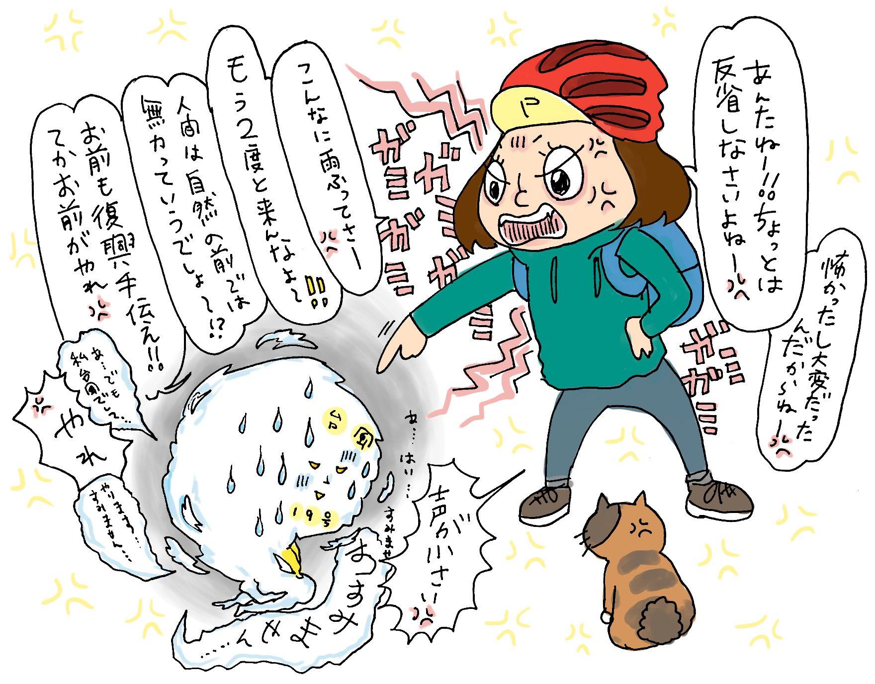 無料四コマ漫画:台風にはきつく説教しておきました