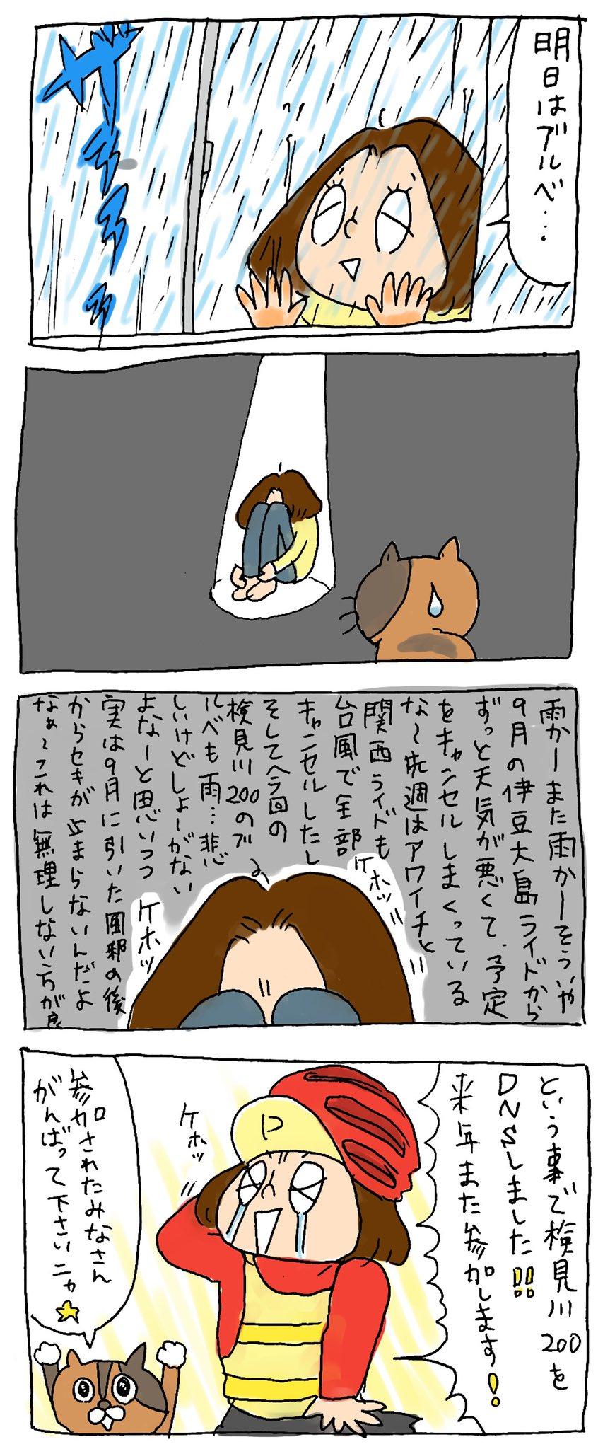 無料四コマ漫画:ブルベが雨でDNS