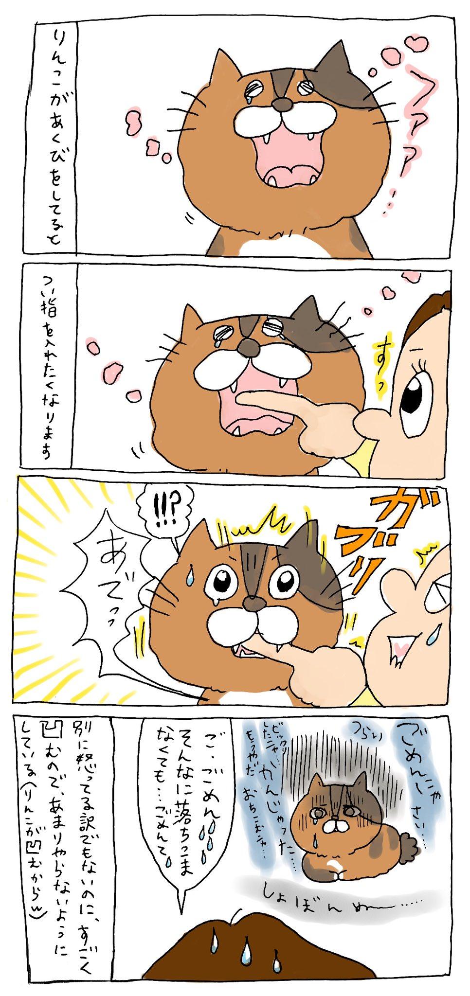無料四コマ漫画:あくびした猫の口に指を突っ込んでみた