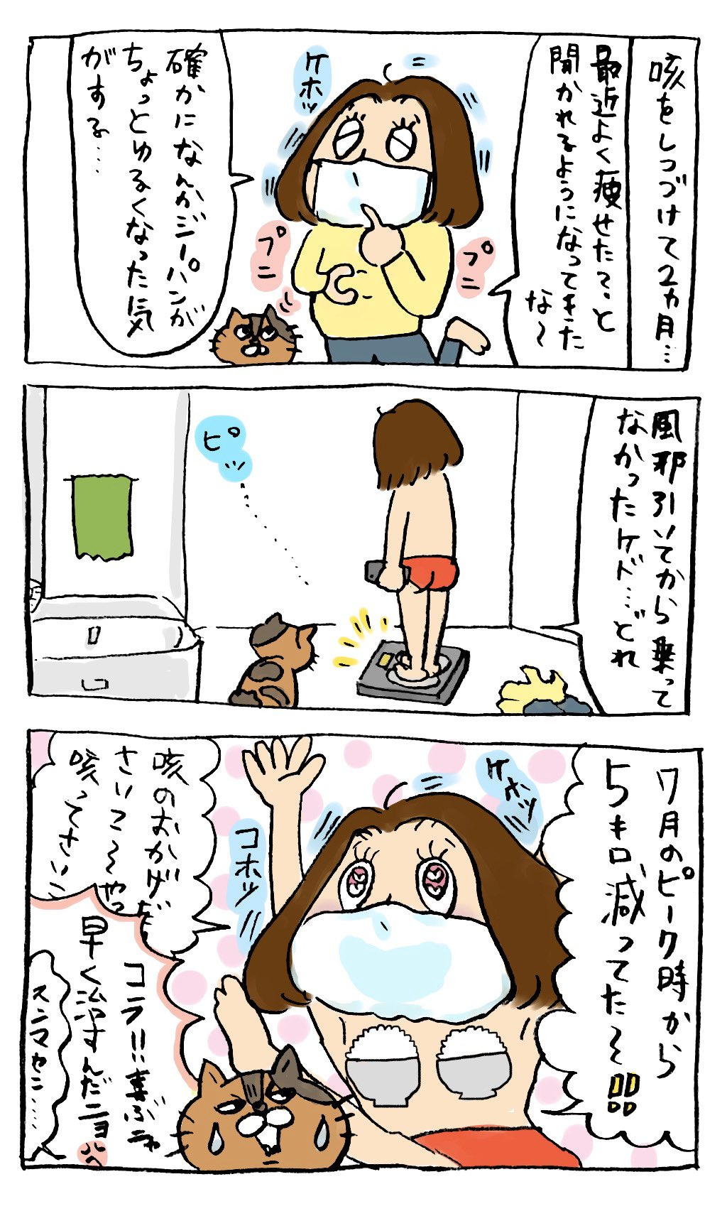 無料四コマ漫画:咳ダイエット(ダメ、絶対)