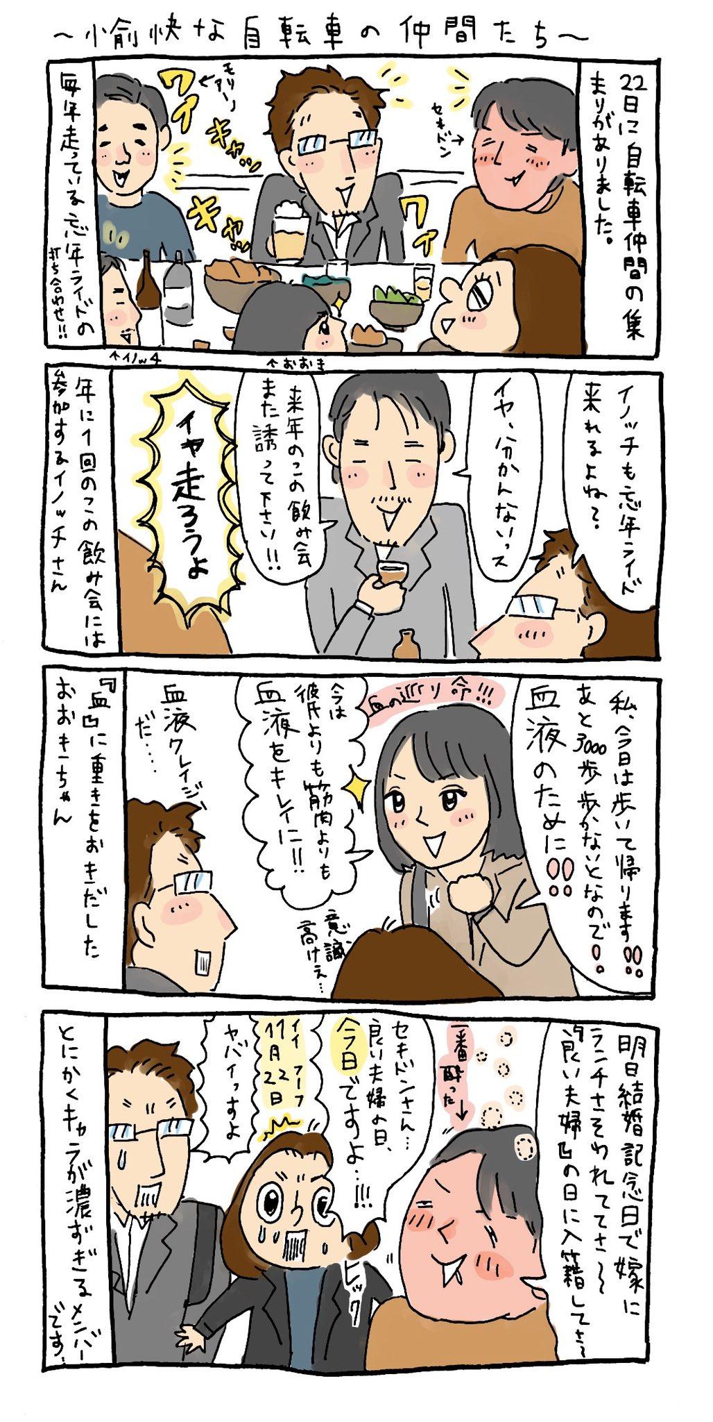 無料四コマ漫画:自転車の飲み会はカオス