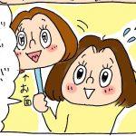 無料四コマ漫画:顔出しOKになりました!
