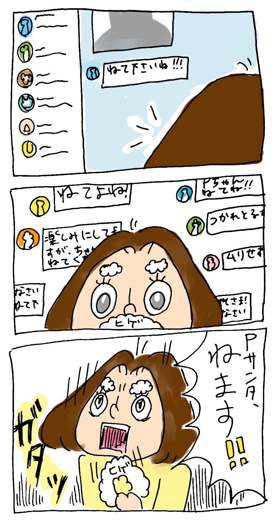 無料四コマ漫画:ただいま似顔絵プレゼント配付中!