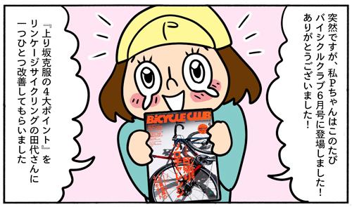 Pちゃんが4/20発売のバイシクルクラブ6月号『上り坂克服の4大ポイント』に登場!坂道苦手な方必読あれ!