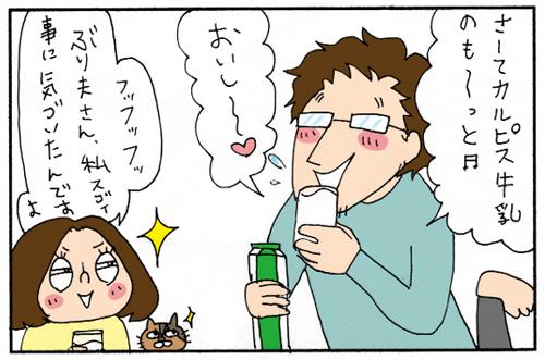 【四コマ漫画】自転車を趣味にしたら、何気ないところで発見があったの巻〜大笹牧場〜