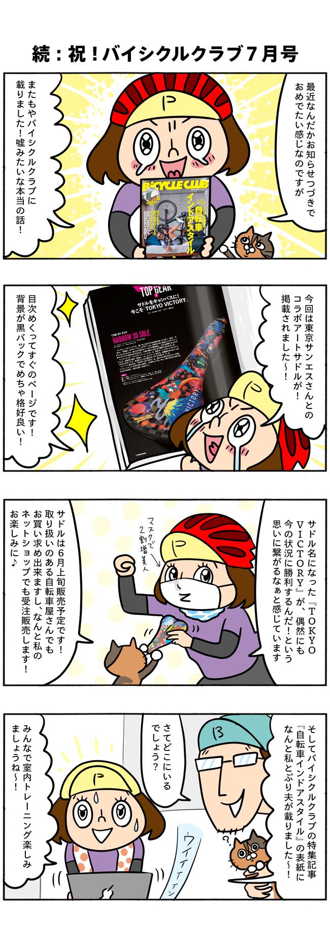 アートなサドル!7月号のバイシクルクラブにまたもや載りました!東京サンエスコラボサドルと特集記事に注目せよ