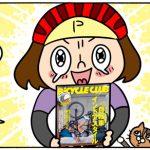 7月号のバイシクルクラブにまたもや載りました!東京サンエスコラボサドルと特集記事に注目せよ