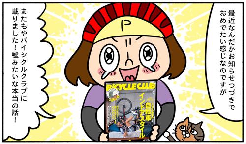 7月号のバイシクルクラブにまたもや載りました!東京サンエスコラボサドル&特集記事に注目せよ