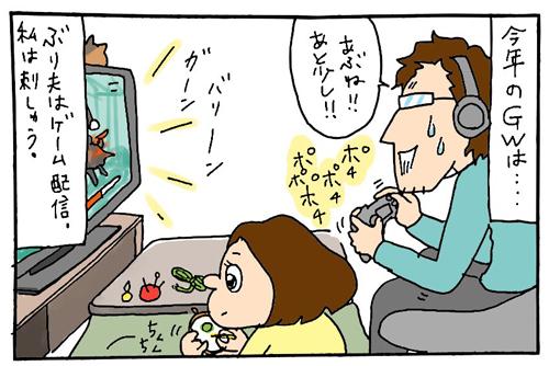 【四コマ漫画】ぶり家のゴールデンウィーク2020〜メンタルケアの重要性を感じる日々です〜