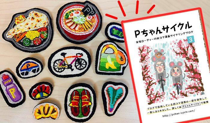 <ネット通販のお知らせ>刺しゅうで自転車グッズをブローチにしました!そして四コマ漫画本『Pちゃんサイクル』3巻目も同時販売開始!