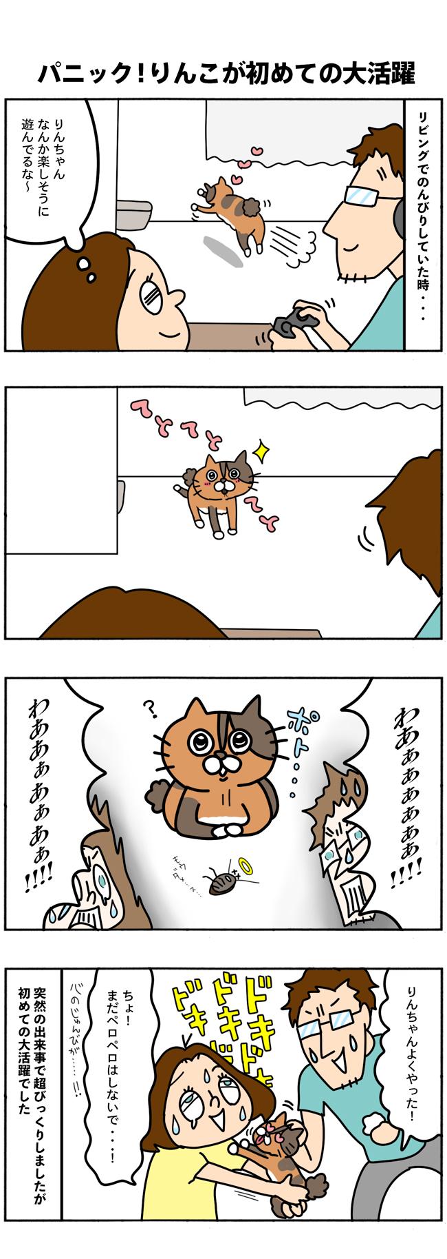 猫飼ってて良かった〜【四コマ漫画】※閲覧注意※りんこが初めて大活躍した日