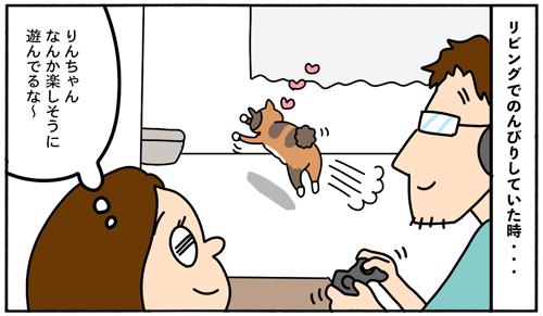 【四コマ漫画】※閲覧注意※りんこが初めて大活躍した日