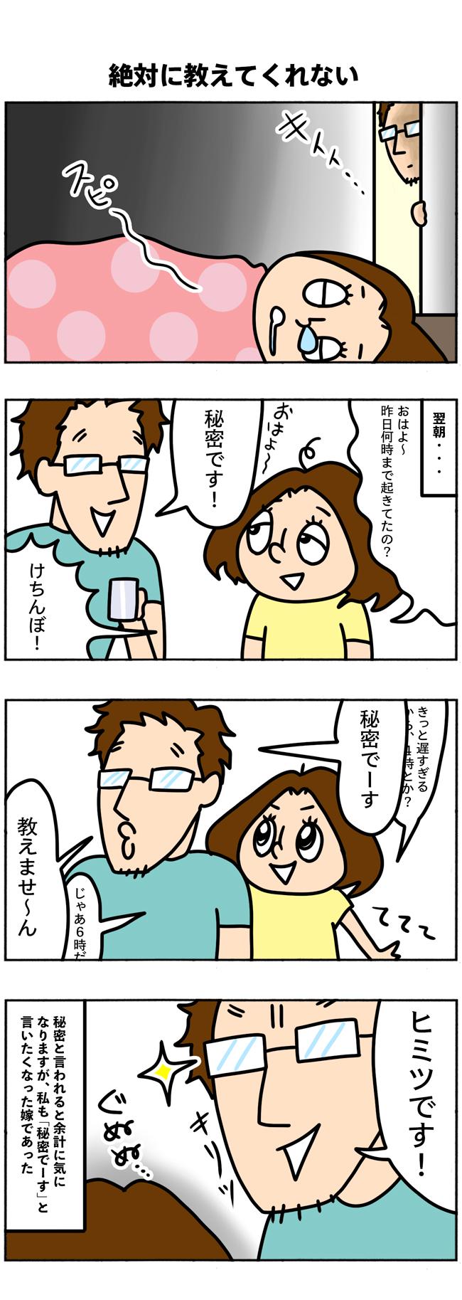 【日常四コマ漫画】ぶり夫、絶対に教えてくれない件