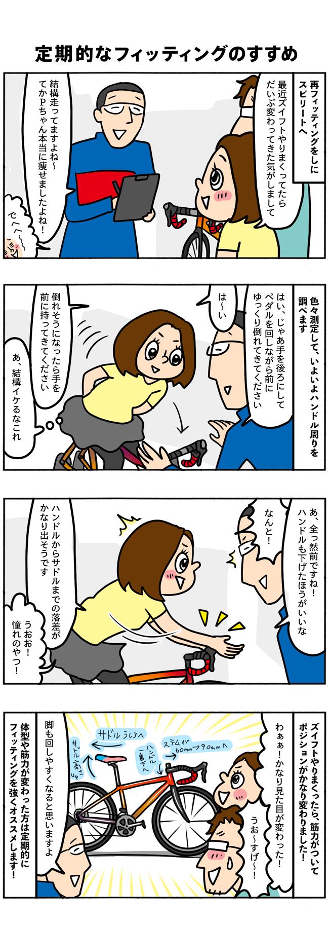 【四コマ漫画】定期的な再フィッティングのすすめ〜常にベストなポジションにしよう〜