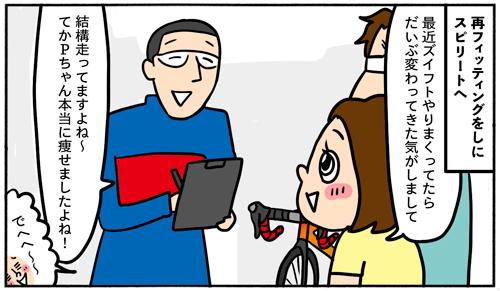 【四コマ漫画】バイクショップスピリートへ!定期的なフィッティングのすすめ〜常にベストなポジションにしよう〜