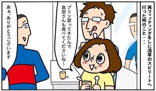 【漫画】実録!浅草のバイクショップスピリート物語