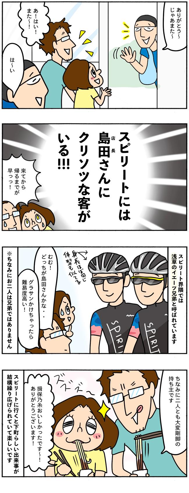 【四コマ漫画】実録!バイクショップスピリート物語
