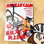バイシクルクラブ11月号にPちゃんオススメの千葉房総の内陸コースが掲載されました!!