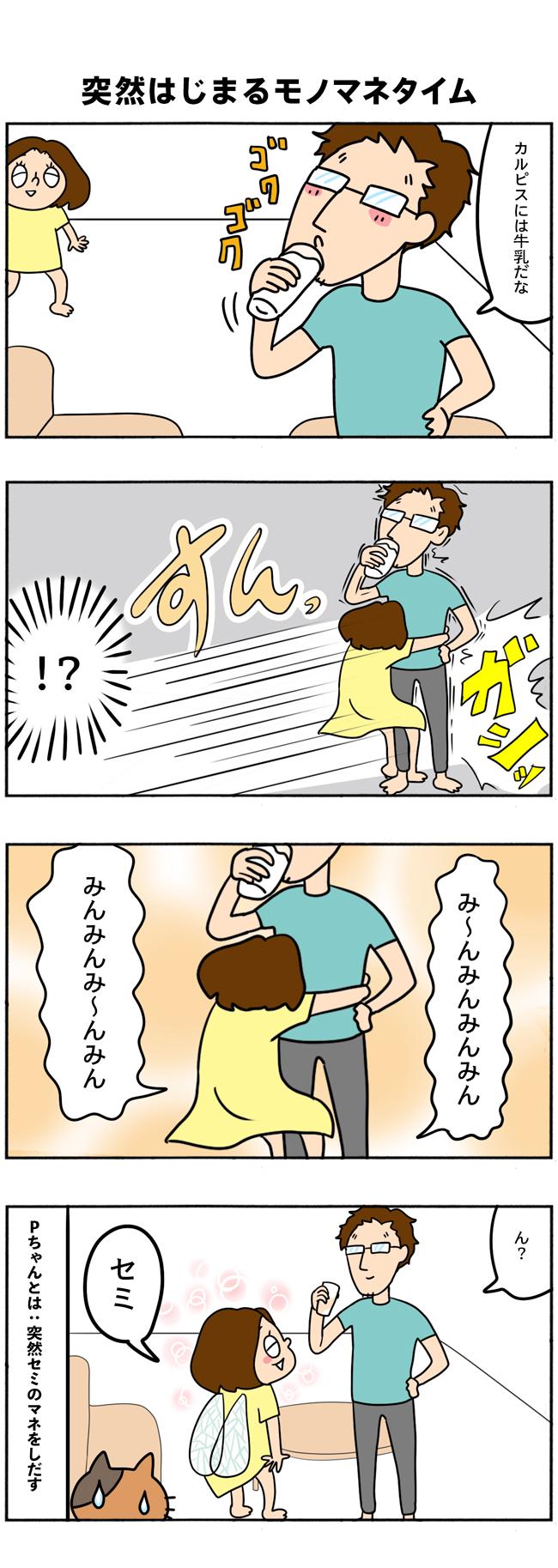 【四コマ漫画】Pちゃんの突然始まるモノマネタイム