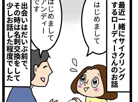 【漫画】最近サイクリングご一緒しているローディー、アンディーさん