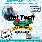 今年最初で最後のアート展示会でデフテックとコラボ★『Def Tech Anniversary Music Art Exhibition』に参加します!
