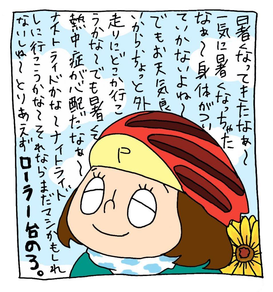 TwitterやInstagramに投稿しているPちゃんの日常4コマ漫画まとめ8<全10話>ローラー台が大好きだ!
