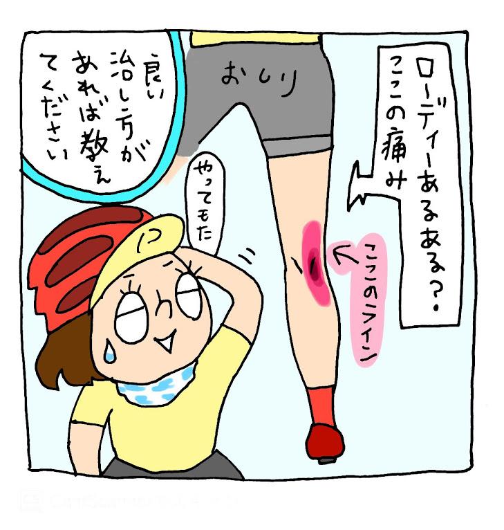 Twitterやインスタに投稿しているPちゃんの<無料>日常4コマ漫画まとめ。膝裏が痛くなる