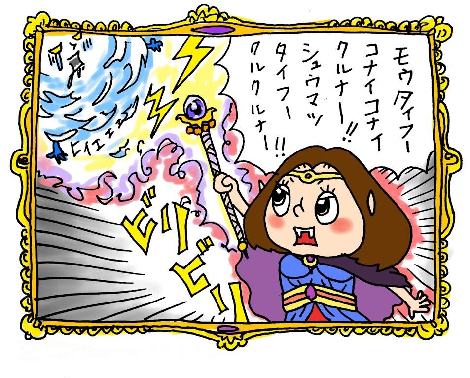 TwitterやInstagramに投稿しているPちゃんの日常4コマ漫画まとめ8<全10話>台風もう来ない魔法