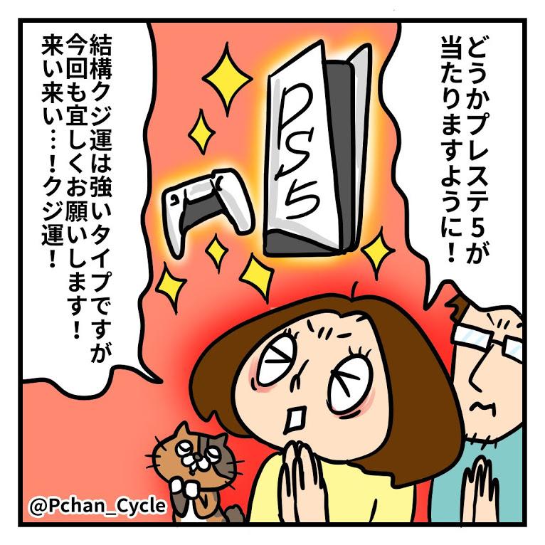 TwitterやInstagramに投稿しているPちゃんの日常4コマ漫画まとめ8<全10話>プレステ5当選してほしい!