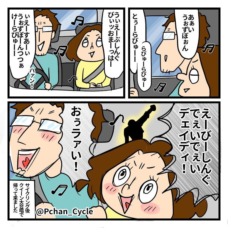 TwitterやInstagramに投稿しているPちゃんの日常4コマ漫画まとめ8<全10話>車の中でQUEEN熱唱