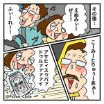 SNSに投稿しているPちゃんの日常4コマ漫画まとめ8<全10話>