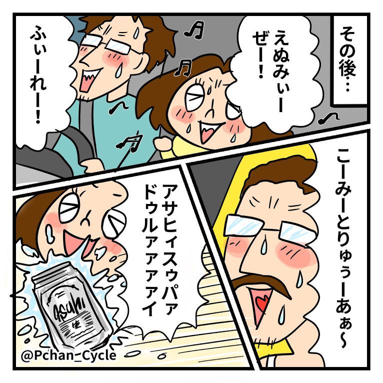 TwitterやInstagramに投稿しているPちゃんの日常4コマ漫画まとめ8<全10話>車の中でQUEEN熱唱夫婦