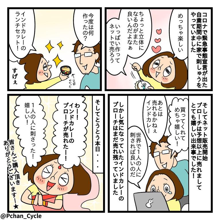 TwitterやInstagramに投稿しているPちゃんの日常4コマ漫画まとめ8<全10話>インドカレーの刺繍ブローチが売れた〜!