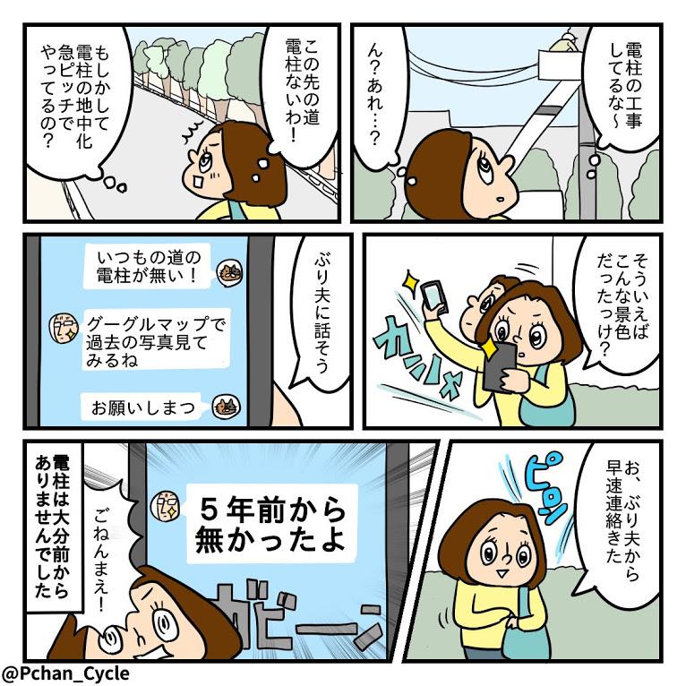 TwitterやInstagramに投稿しているPちゃんの日常4コマ漫画まとめ8<全10話>記憶なんて曖昧なものよ