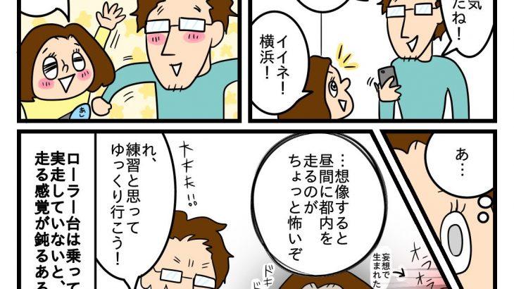 【漫画】久しぶりの都内(公道)ライドあるある〜横浜までリハビリライドするゾ〜