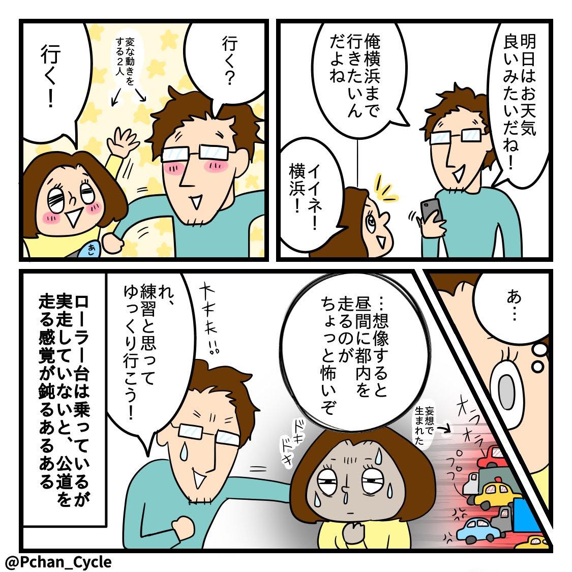 横浜まで公道リハビリライドに行くぞ!