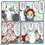【漫画】久しぶりの都内(公道)ライド〜最後までラクに走る方法〜
