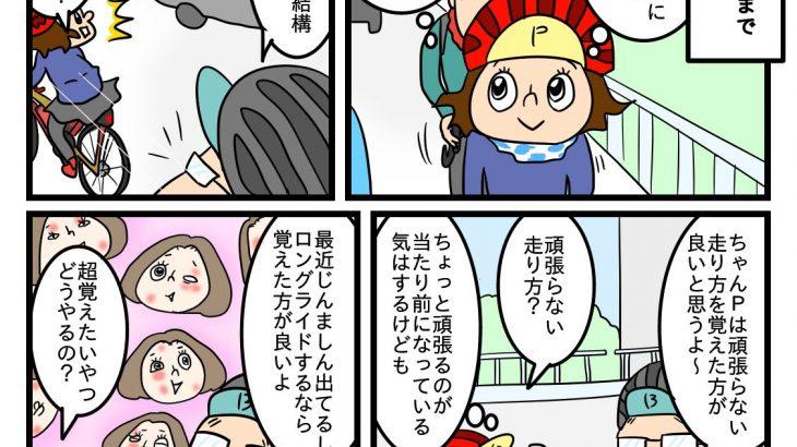 【漫画】久しぶりの都内(公道)ライド〜頑張らずに最後までラクに走る方法〜
