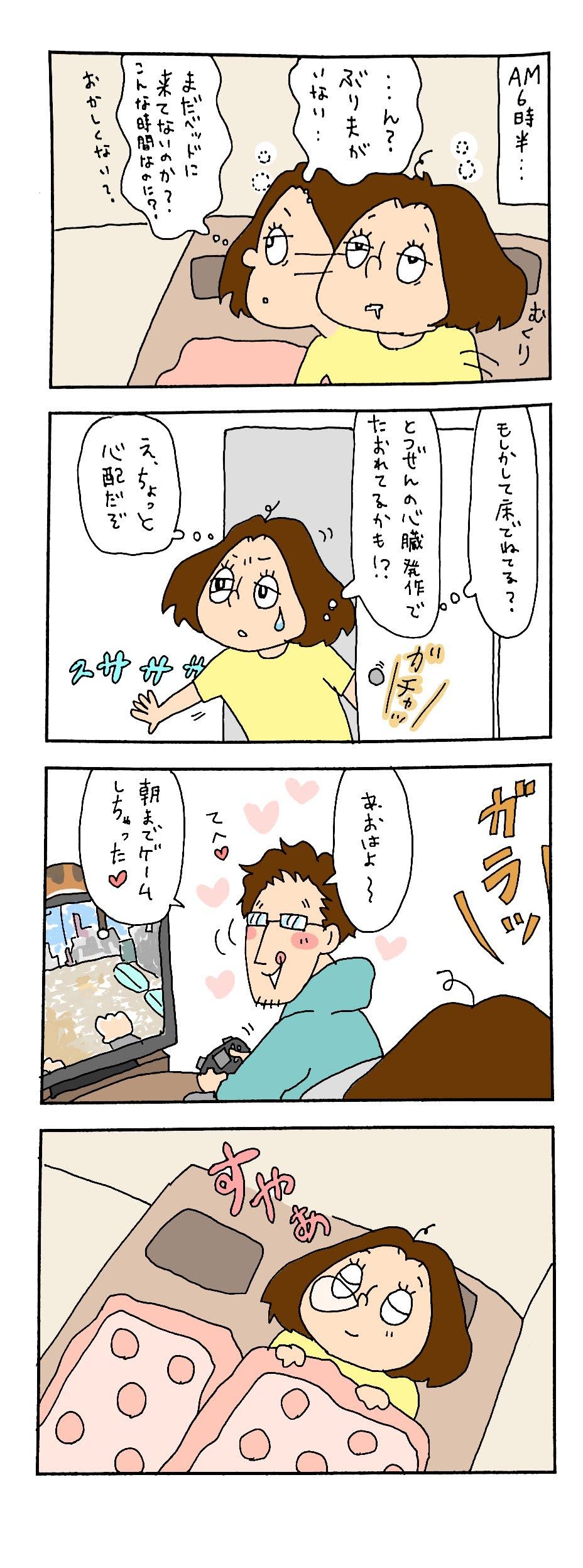 Twitterやインスタに投稿しているPちゃんの<無料>日常4コマ漫画まとめ