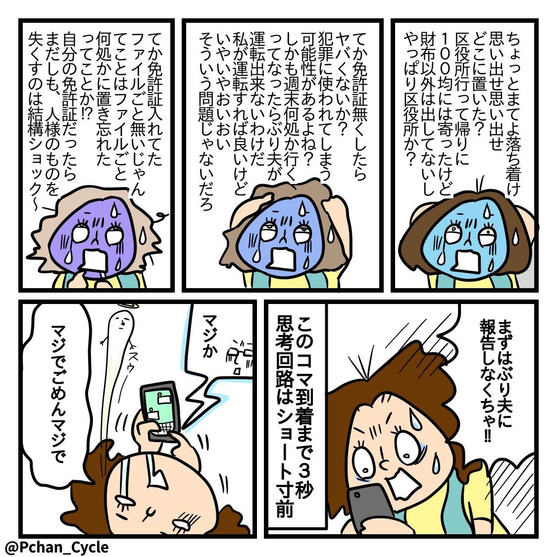 【日常漫画】マジでびびった話〜ぶり夫の運転免許証紛失事件〜ローラー台どころじゃない