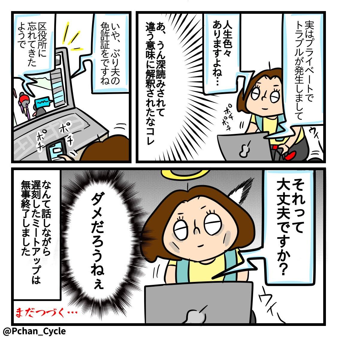 【日常漫画】マジでびびった話〜ぶり夫の運転免許証紛失事件〜Zwiftミートアップ再開