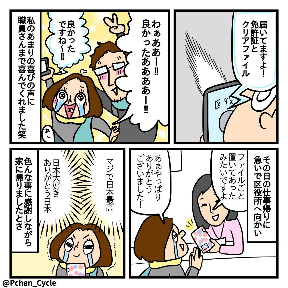 【日常漫画】マジでびびった話〜ぶり夫の運転免許証紛失事件〜