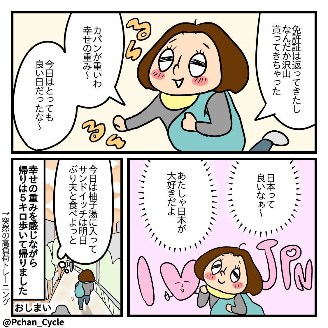 日本大好き!【日常漫画】マジでびびった話〜ぶり夫の運転免許証紛失事件〜