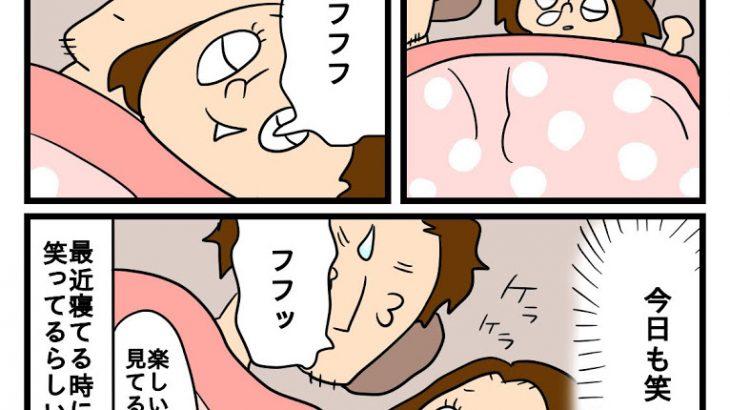 【日常漫画】自覚がないので危険!寝ている時の自分