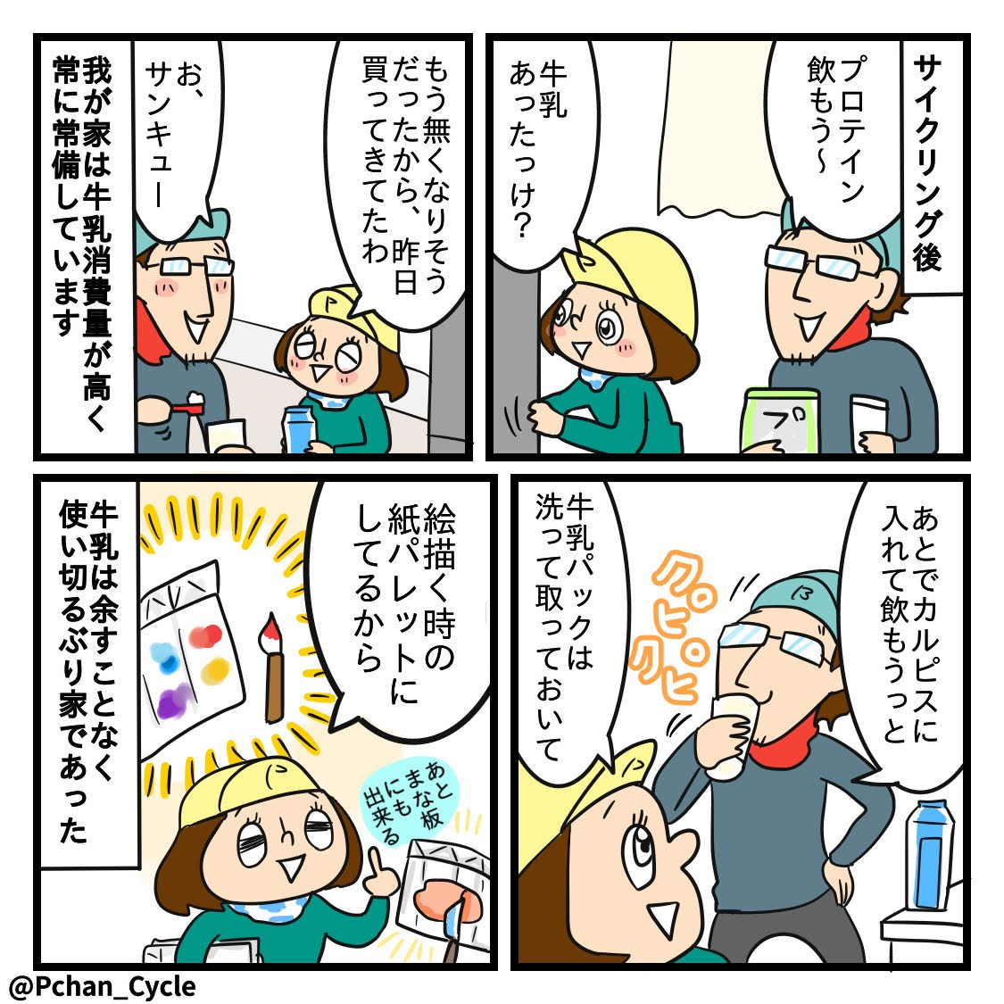 【日常漫画】牛乳消費量が高いぶり家。余すところなく使い切る!
