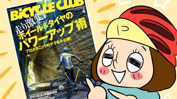 バイシクルクラブ4月号特集『俺的ベストバイはコレだ!』に掲載されました^^*